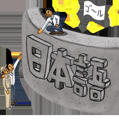 外国人採用一番のハードル『日本語力』の養成